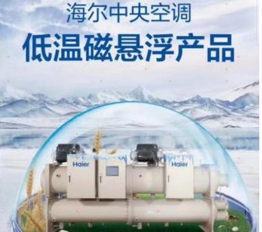 海尔低温磁悬浮中央空调正式上市