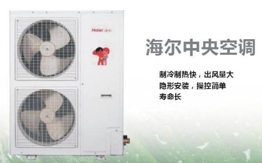 海尔中央空调的质量怎么样?好用吗?(图1)