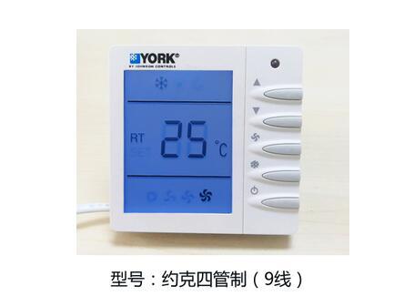 约克中央空调温控器工作原理,你清楚吗