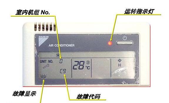 麦克维尔中央空调常见代码(图2)