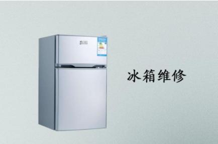 宿遷奧克斯冰箱故障維修-新飛冰箱維修收費標準—新飛冰箱維修價格明細