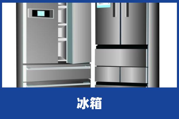 无锡夏普冰箱维修上门服务电话-冰箱跳闸是什么原因,兰州冰箱维修